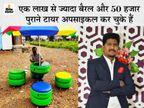 महाराष्ट्र के प्रदीप पुराने टायर और इंडस्ट्रियल वेस्ट से बनाते हैं फर्नीचर और होम डेकोरेशन आइटम्स, सालाना एक करोड़ है टर्नओवर|DB ओरिजिनल,DB Original - Dainik Bhaskar