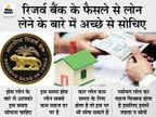 आप लोन लेने वाले हैं तो जानिए कैसे फायदा मिलेगा, रिजर्व बैंक के फैसलों का क्या असर होगा|बिजनेस,Business - Dainik Bhaskar
