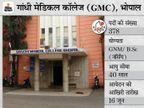 गांधी मेडिकल कॉलेज,भोपाल ने स्टाफ नर्स के 378 पदों पर निकाली भर्ती, 16 जून तक करें आवेदन करिअर,Career - Dainik Bhaskar
