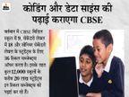 CBSE ने नई शिक्षा नीति के तहत शुरू किया कोडिंग और डेटा साइंस कोर्स, एकेडमिक ईयर 2021-22 से पढ़ सकेंगे स्टूडेंट्स|करिअर,Career - Dainik Bhaskar