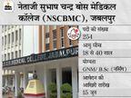 नेताजी सुभाष चन्द्र बोस मेडिकल कॉलेज, जबलपुर ने कर्मचारी नर्स के 254 पदों के लिए मांगे एप्लीकेशन, 15 जून आवेदन की आखिरी तारीख करिअर,Career - Dainik Bhaskar