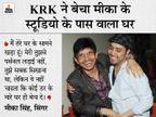 KRK के घर के सामने पहुंचे मीका सिंह बोले- बेटा वापस आजा डर मत तू हमेशा मेरा बेटा रहेगा, मैं तुझे पीटूंगा नहीं|बॉलीवुड,Bollywood - Dainik Bhaskar