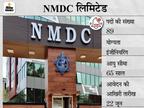 NMDC लिमिटेड ने इंजीनियर्स के 89 पदों पर भर्ती के लिए जारी किया नोटिफिकेशन, 22 जून तक आवेदन कर सकेंगे कैंडिडेट्स|करिअर,Career - Dainik Bhaskar