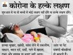 बच्चों के लिए मास्क न ऑक्सीमीटर, ये मिले तो तीसरी लहर से निपटना आसान|रायपुर,Raipur - Dainik Bhaskar