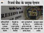 रिजर्व बैंक का फैसला-आपकी किस्त में कोई कमी नहीं, डिपॉजिट करने वालों की भी ब्याज दर में कोई कमी नहीं|बिजनेस,Business - Money Bhaskar