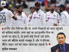 भारतीय लीजेंड ने कहा- इंग्लैंड के खिलाफ 4-0 से सीरीज जीतेंगे, हमारे पेस बॉलर्स इंग्लिश बैट्समैन को तंग करने में सफल होंगे|क्रिकेट,Cricket - Dainik Bhaskar