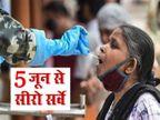 पूर्वांचल के 9 जिलों में 5 जून से सीरो सर्वे करेंगे BHU के 74 वैज्ञानिक, रिपोर्ट भेजी जाएगी PMO और केंद्रीय स्वास्थ्य मंत्रालय|वाराणसी,Varanasi - Dainik Bhaskar