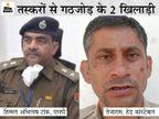 SP के नाम डेढ़ लाख रुपए मांगने वाले हेड कांस्टेबल तेजाराम पर FIR, विधायक बाेले- तस्करी कैसे हाे, उसके लिए काम कर रही पुलिस पाली,Pali - Dainik Bhaskar