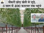 राजस्थान में 2 आईआईटीयन बिना जमीन उगा रहे हर रोज 5 क्विंटल सब्जियां, हर महीने 7 लाख का बिजनेस, 40 लोगों को नौकरी भी दी|DB ओरिजिनल,DB Original - Dainik Bhaskar