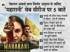 विनोद अनुपम ने कहा-राबड़ी राज की इमेज बनाने, सवर्णों को नीचा दिखाने की कोशिश हुई; सभी सिंह-पांडेय-तिवारी को भ्रष्ट बताया|बिहार,Bihar - Dainik Bhaskar