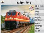 दक्षिण रेलवे ने अप्रेंटिस के 1686 पदों पर भर्ती के लिए मांगे आवेदन, 30 जून तक करें अप्लाई|करिअर,Career - Dainik Bhaskar