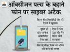 ऑक्सीजनल लेवल चेक करने वाले गूगल प्ले स्टोर फेक ऐप्स आए, फोन के डेटा और बैंक डिटेल चोरी होने का खतरा|टेक & ऑटो,Tech & Auto - Money Bhaskar