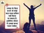 गलतियां हमेशा क्षमा की जा सकती हैं, अगर हमारे पास स्वीकारने का साहस है|धर्म,Dharm - Dainik Bhaskar