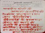पर्यावरण दिवस पर महोबा में बुंदेली समाज ने अपने खून से लिखा PM और CM के नाम खत, बोले- हीरे की चाहत में न दें बक्सवाहा जंगल की कुर्बानी|झांसी,Jhansi - Dainik Bhaskar