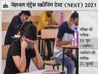 कोरोना के कारण स्थगित हुआ 14 जून को होने वाला नेशनल एंट्रेंस स्क्रीनिंग टेस्ट, आवेदन की तारीख भी 15 जुलाई तक बढ़ी|करिअर,Career - Dainik Bhaskar