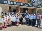इस्तीफा मंजूर करने के एवज में 30 लाख का बांड भरने के लिए भीख मांगेंगे जूनियर डॉक्टर|जबलपुर,Jabalpur - Dainik Bhaskar