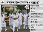 नेशनल हेल्थ मिशन (NHM), मध्य प्रदेश ने स्टाफ नर्स समेत 5215 पदों पर निकाली भर्ती, 22 जून आवेदन की आखिरी तारीख|करिअर,Career - Dainik Bhaskar