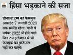अमेरिका के पूर्व राष्ट्रपति का फेसबुक अकाउंट 2 साल के लिए सस्पेंड; ट्रम्प बोले- यह 7.5 करोड़ लोगों की बेइज्जती है|विदेश,International - Dainik Bhaskar