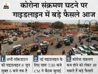 बाजार शाम 4 बजे तक खुलने की संभावना, निजी वाहनों से एक से दूसरे जिले में आने-जाने पर रोक हटेगी, मंत्रिपरिषद की आज शाम बैठक|जयपुर,Jaipur - Dainik Bhaskar
