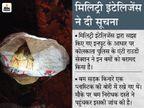 कोलकाता में BJP दफ्तर के पास 51 देशी बम बरामद हुए, पुलिस ने बैग कब्जे में लिया|देश,National - Dainik Bhaskar