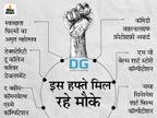 NASA समेत इंटरनेशनल कॉम्पीटीशन में टैलेंट दिखाकर अवार्ड जीतने के 6 मौके|बिहार,Bihar - Dainik Bhaskar