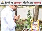 तेज प्रताप ने 'एक लोटा पानी' कहकर किया था अपमान, आज जयंती पर किया नमन; मांझी बोले- घड़ियाली आंसू बहा रहे हैं ये|बिहार,Bihar - Dainik Bhaskar
