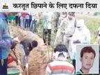 10 दिन पहले दोस्तों के साथ शराब पीने घर से निकला था, घर से 15 किलोमीटर दूर खेत में 5 फीट गहरा गड्ढा खोदकर निकाला शव|बैतूल,Betul - Dainik Bhaskar