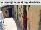 जानबचाकर भागे कर्मचारी, ग्रामीणों ने भी धमकाया; टीका लगाने वालों से महिला बोली- मुझे मारना चाहते हो तुम लोग|उदयपुर,Udaipur - Dainik Bhaskar