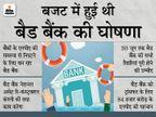 NARCL में हिस्सेदारी खरीदेगा पंजाब नेशनल बैंक, 8 हजार करोड़ रुपए का एनपीए ट्रांसफर करने की तैयारी|बिजनेस,Business - Dainik Bhaskar