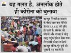 अब तक 17 सैंपल में पुष्टि, फिर भी अनलॉक होते बेखौफ दिखे शहरी, सुपर स्प्रेडर न बन जाए ये भीड़|कानपुर,Kanpur - Dainik Bhaskar