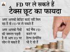 निश्चित रिटर्न के साथ ही FD पर मिलती हैं कई सुविधाएं, यहां जानें इससे जुड़ी 7 खास बातें|बिजनेस,Business - Money Bhaskar