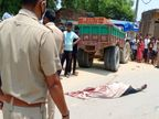 ईंट लदे तेज रफ्तार ट्रैक्टर ने वेल्डिंग मैकेनिक को कुचला, ड्राइवर फरार; मौत की सूचना पाकर परिजनों में पसरा मातम|वाराणसी,Varanasi - Dainik Bhaskar