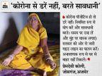 रोज दवा के साथ योग किया और सुने भजन; कई बार तबियत खराब हुई, लेकिन निगेटिव विचारों को नहीं होने दिया हावी|अजमेर,Ajmer - Dainik Bhaskar
