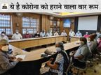 कोविड के इलाज में लगे डॉक्टरों की टीम हर 24 घंटे पर साथ बैठ कर करती है मंथन, मरीजों के रिव्यू के लिए नाम दिया- 'कोविड वार रूम'|पटना,Patna - Dainik Bhaskar