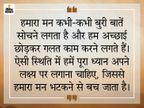 मन गलत बातों की ओर भटकने लगे तो अपना सच्चा उद्देश्य ध्यान रखें, बुरे काम करने से बच जाएंगे|धर्म,Dharm - Dainik Bhaskar