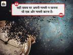 विचार से कर्म, कर्म से आदत, आदत से चरित्र और चरित्र से भाग्य की उत्पत्ति होती है|धर्म,Dharm - Dainik Bhaskar