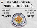 RBSE की वेबसाइट पर भी कोई सूचना नहीं, परीक्षा तिथि को लेकर असमजंस में अभ्यर्थी|अजमेर,Ajmer - Dainik Bhaskar