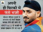 हरभजन ने खालिस्तानी आतंकी भिंडरावाले को शहीद कहा, लोग बोले- आपको भारत में रहने का हक नहीं, FIR दर्ज हो|क्रिकेट,Cricket - Dainik Bhaskar