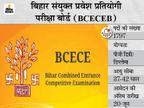 BCECEB ने सीनियर रेजिडेंट समेत 1797 पदों पर निकाली भर्ती, 20 जून तक करें ऑनलाइन अप्लाई|करिअर,Career - Dainik Bhaskar