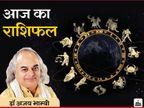 आज कुंभ राशि वालों की इनकम बढ़ेगी, नौकरीपेशा लोगों के लिए भी दिन अच्छा रहेगा ज्योतिष,Jyotish - Dainik Bhaskar