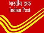 डाक विभाग तीर्थ पर अस्थि विसर्जन भी करवाएगा, परिजनों को ऑनलाइन दिखाएगा, कर्मकांड के बाद गंगाजल भी भेजेगा|जोधपुर,Jodhpur - Dainik Bhaskar