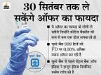 यूको बैंक वैक्सीनेशन करवाने वालों को FD पर दे रहा ज्यादा ब्याज, यहां जानें क्या है ऑफर|बिजनेस,Business - Money Bhaskar