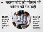 सीबीएसई बोर्ड, आईसीएसई बोर्ड और यूपी बोर्ड की तर्ज पर 10वीं और 12वीं की बोर्ड परीक्षाएं नहीं होंगी|उत्तरप्रदेश,Uttar Pradesh - Dainik Bhaskar