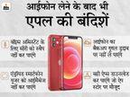 हर साल नए मॉडल और सेफ्टी के चलते आईफोन के आदी हो रहे लोग, इतना महंगा होने के बाद भी एपल की हैं कई बंदिशें|टेक & ऑटो,Tech & Auto - Dainik Bhaskar