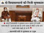 बाहर आकर महाराष्ट्र के CM बोले- PM से मिलने में गलत क्या है? नवाज शरीफ से मिलने थोड़े गया था, जो छुपकर मिलता|महाराष्ट्र,Maharashtra - Dainik Bhaskar