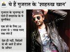 शाहरुख खान नहीं, ये हैं उनके हमशक्ल इब्राहिम कादरी, SRK जैसा दिखने के लिए हर महीने खर्च करते हैं 25 हजार रुपए|बॉलीवुड,Bollywood - Dainik Bhaskar