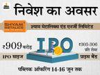श्याम मेटालिक्स का पब्लिक इश्यू 14 जून से खुलेगा, एक शेयर के लिए प्राइस बैंड 303-306 रुपए तय|बिजनेस,Business - Dainik Bhaskar