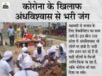 चंदौली में खौलती खीर से नहाया पुजारी, फिरोजाबाद में हवन की धूनी मुहल्ले में घुमाई; बाराबंकी में पीपल के नीचे बैठ ऑक्सीजन ले रहे लोग|लखनऊ,Lucknow - Dainik Bhaskar