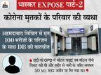सिविल कोविड अस्पताल के डॉक्टर्स-स्टाफ की सेवा को सौ-सौ सलाम, लेकिन मृतकों के परिजन का ये दर्द भी छिपाया नहीं जा सकता गुजरात,Gujarat - Dainik Bhaskar