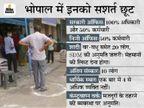 सभी दुकानें सुबह 6 से रात 8 बजे तक खुलेंगी, सिंगल स्पोर्ट्स को मिली मंजूरी; बसों में भी यात्री एक सीट छोड़कर बैठेंगे|भोपाल,Bhopal - Dainik Bhaskar